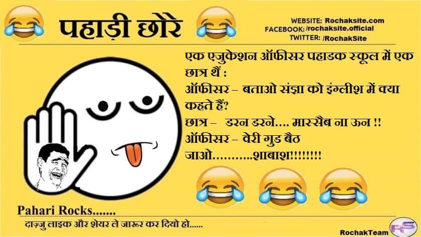 pahari jokes