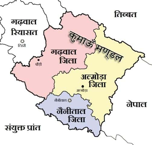 कुमाऊँ_मण्डल_के_जिले History of uttarakhand